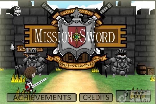 使命之剑 Mission Sword