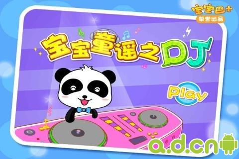 寶寶童謠之DJ v4.23-Android益智休闲類遊戲下載