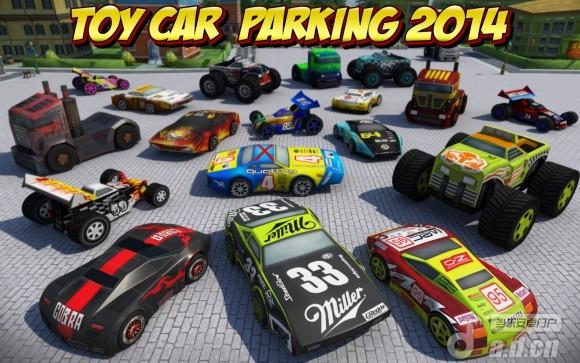 玩具车停车场 2014