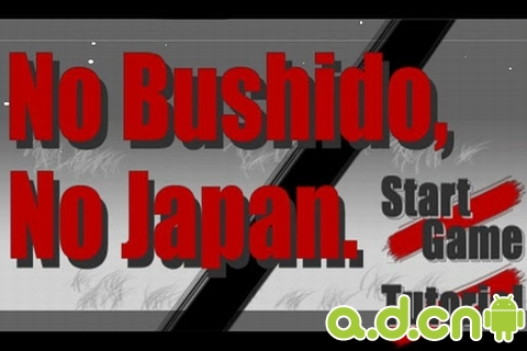 日本武士道 No Bushido No Japan