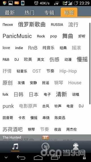 多米音乐历史版|免費玩媒體與影片App-阿達玩APP - 首頁