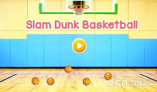 快速投篮 Basketball Shoot