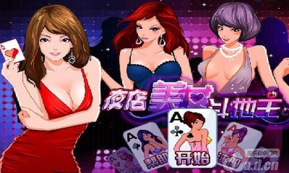 首页 android安卓游戏 >>夜店美女斗地主ol   截图