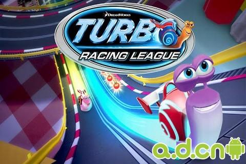 極速蝸牛 Turbo Racing League v1.06.1-Android竞速游戏類遊戲下載