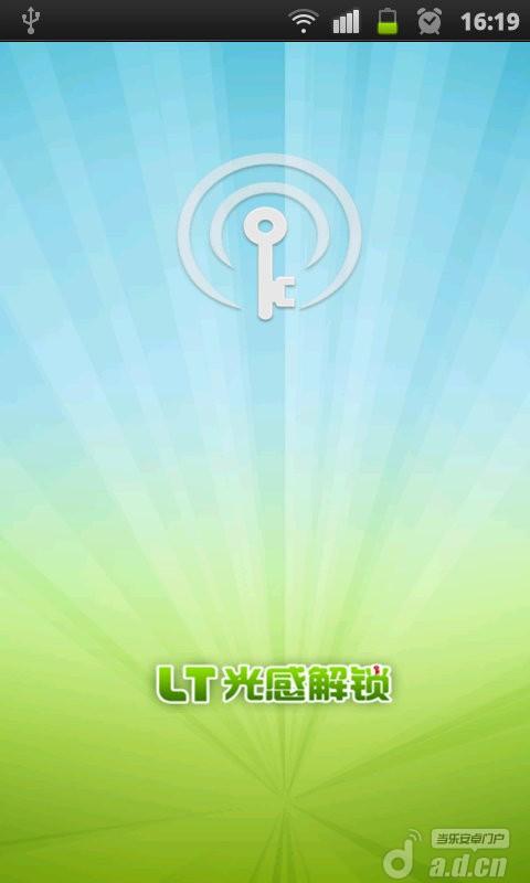 LT光感解锁
