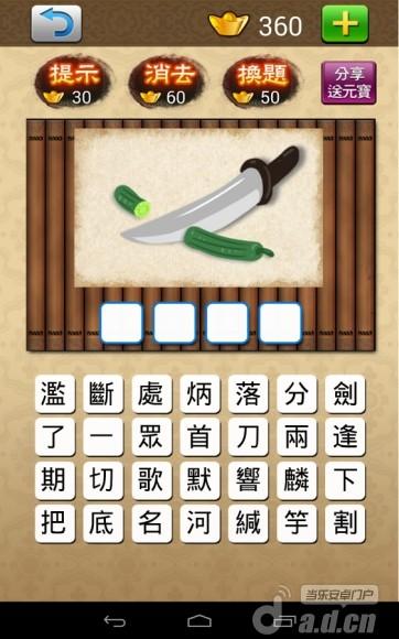 成語大挑戰 v17.0-Android益智休闲類遊戲下載