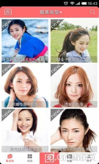 2012年7月,《最美发型》登陆appstore,迅速跻身中国区top5,并在亚图片