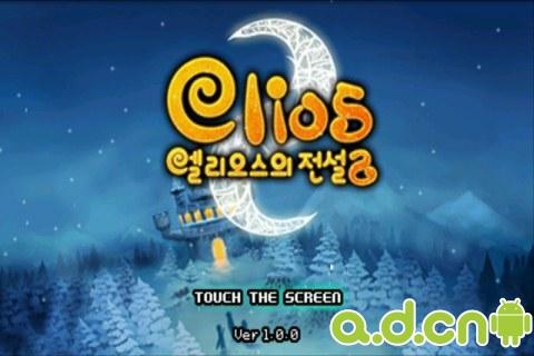 埃利奥传奇 The Legend of Elios2 HD