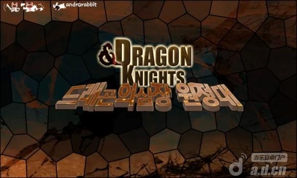 龙骑士 DragonKnights