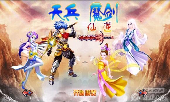 天兵魔剑-仙逆