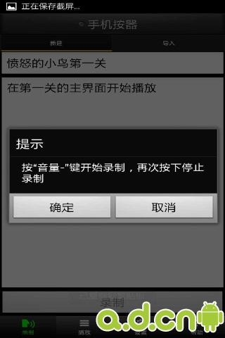 玩免費工具APP|下載手机按器 app不用錢|硬是要APP