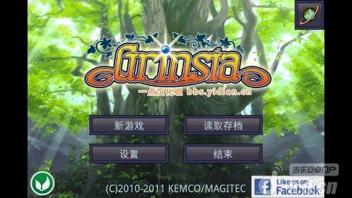 格林西亚传奇 汉化版 RPG Grinsia