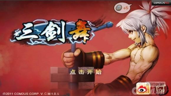 三剑舞 Third Blade