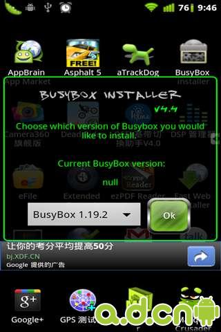 BusyBox安装工具 BusyBox Installer