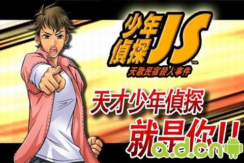 JS少年侦探 天歌民宿杀人事件