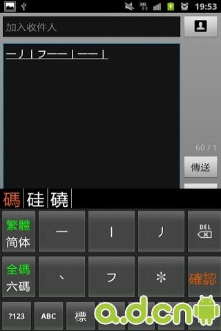 【免費工具App】六码笔画-APP點子