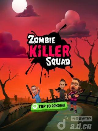 僵尸杀手小队 Zombie Killer Squad
